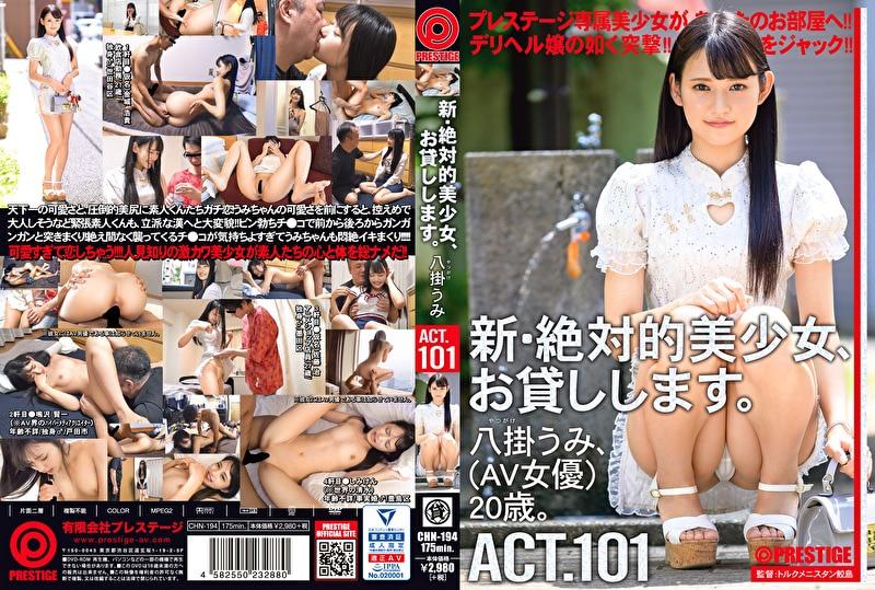 【アダルト動画】新・絶対的美少女、お貸しします。 ACT.101 八掛うみ(AV女優)20歳。,のトップ画像