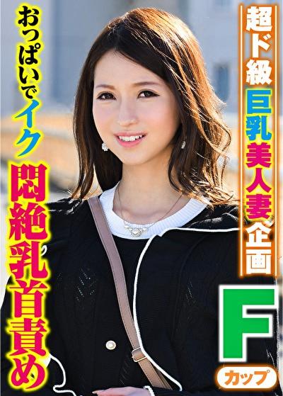 【アダルト動画】みあさん(30),のトップ画像