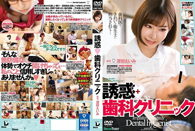 【アダルト動画】誘惑歯科クリニック 深田えいみ,のトップ画像