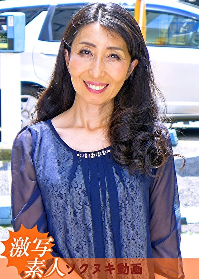 【アダルト動画】【五十路】応募素人妻 由賀子さん 54歳,のトップ画像