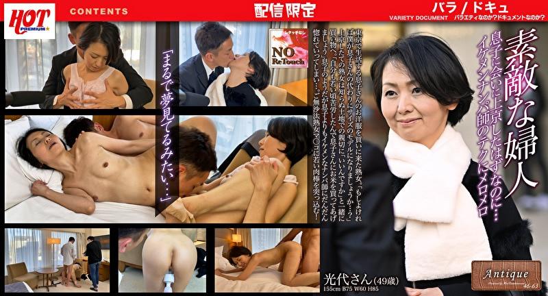 【アダルト動画】素敵な婦人 息子に会いに上京したはずなのに・・・イケメンナンパ師のテクにメロメロ 光代さん49歳,のトップ画像