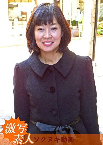 【アダルト動画】【四十路】応募素人妻 久美子さん 43歳,のトップ画像