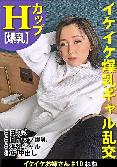 【アダルト動画】イケイケお姉さん#10 ねね イケイケ爆乳ギャル乱交,のトップ画像