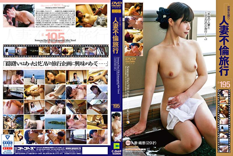 【アダルト動画】密着生撮り 人妻不倫旅行 #195,のトップ画像