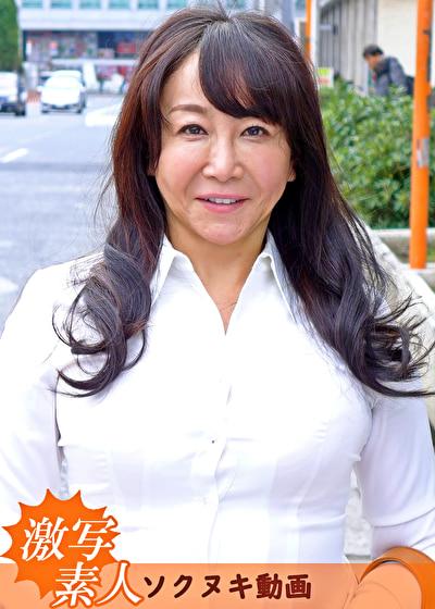 【アダルト動画】【五十路】応募素人妻 千鶴 50歳,のトップ画像