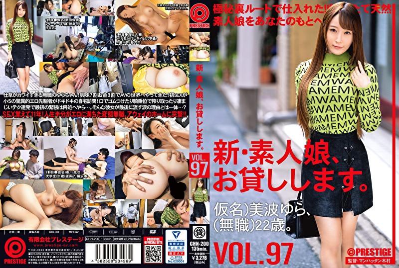 【アダルト動画】新・素人娘、お貸しします。 VOL.97 仮名)美波ゆら(無職)22歳。,のトップ画像